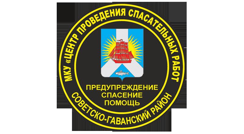 МКУ Центр проведения спасательных работ