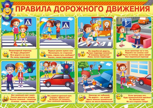 Памятка ПДД для детей
