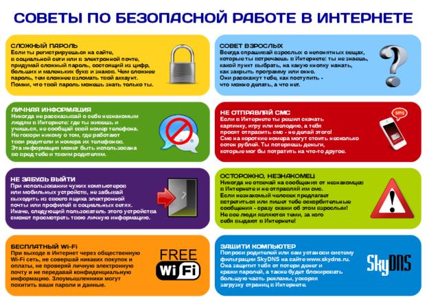 Советы по безопасной работе в интернете